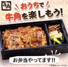 牛角 姫路飾磨店 炭火焼肉酒家の写真