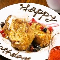 お誕生日や記念日などのお祝いに…プレートサービス♪
