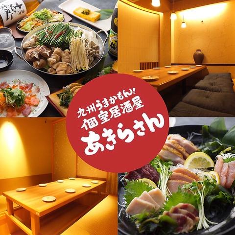 明石個室居酒屋 九州料理 あきらさん。 明石駅前店