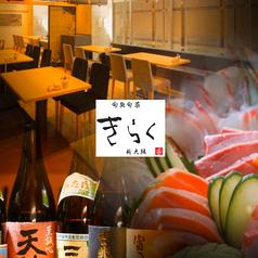 旬魚旬菜きらく アパホテル新大阪駅前 東口店の写真
