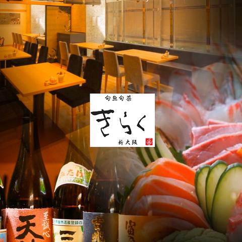 旬魚旬菜きらく アパホテル新大阪駅前 東口店