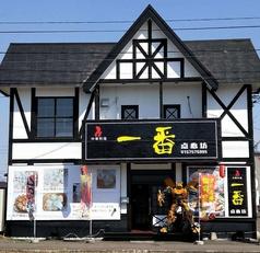 一番点心坊 北見店の写真