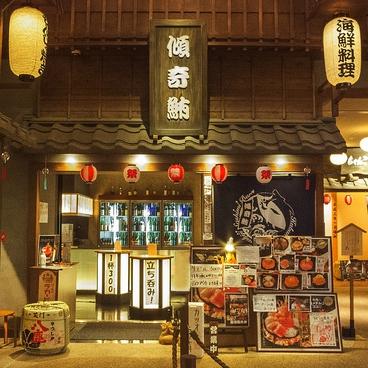 かぶきまぐろ 両国 江戸noren店の雰囲気1