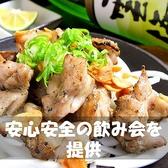 とりじろう 秋田町のおすすめ料理2