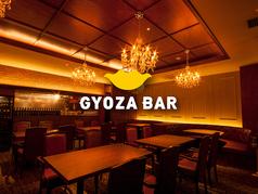 GYOZA BAR ノルベサ店の写真