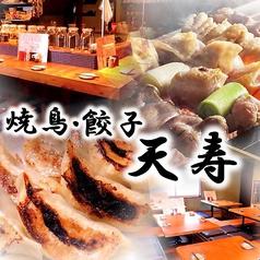 焼鳥と餃子 博多祇園 天寿の写真