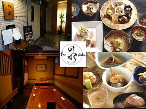 名店「和shoku。の水」。ダシは北海道産の利尻昆布と天然の本鰹節をふんだんに使用。