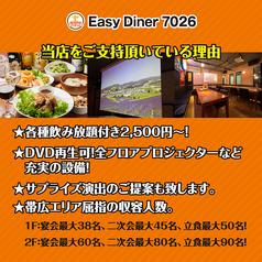 Easy Diner 7026のおすすめ料理1