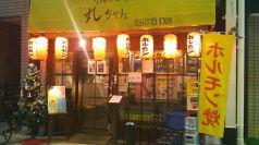 ホルモンセンター丸ちゃん 中延店の画像