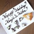 結婚記念日・誕生日・記念日などデザートプレートをご用意できます!【横浜駅 女子会 誕生日 記念日 貸切 肉 飲み放題 宴会コース】