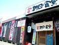 朝日のJA愛情館から徒歩1分!!新鮮な旬魚が味わえる朝日のおじ様たちに人気のお店