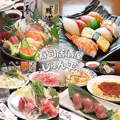 寿司居酒屋 じゅん平の写真
