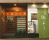 浅草 鶏よしの雰囲気3
