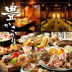 個室居酒屋 豊かざかり 新宿東口店の写真