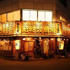 昭和ロマンス酒場 難波中店の写真