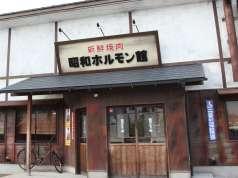 昭和ホルモン館 本店 安原店の特集写真