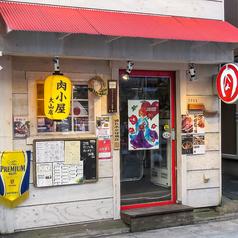 肉小屋 大山店の写真