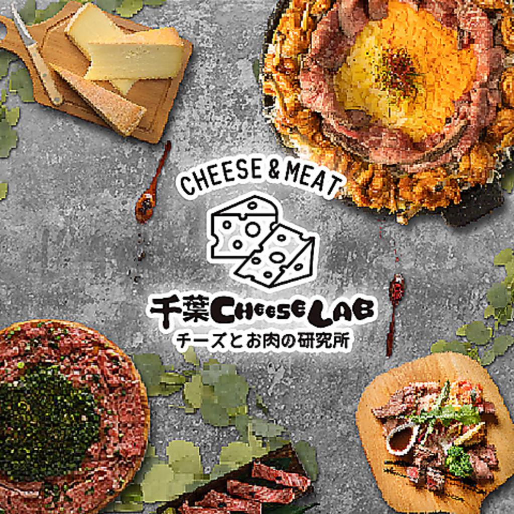 チーズとお肉の専門店 千葉CHEESE LAB 千葉駅前店|店舗イメージ1