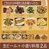 中華ダイニング 栄 さかえ 名古屋駅 那古野店のおすすめポイント1