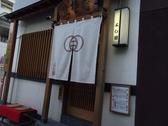 そば処 よし田の雰囲気3