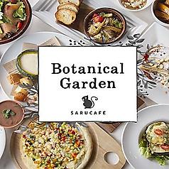 ボタニカルガーデン Botanical Garden 猿カフェ 名駅ルーセントタワー店のコース写真