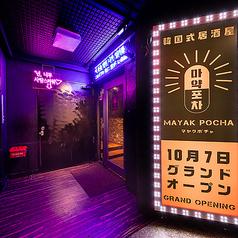 マヤクポチャ MAYAK POCHA 渋谷センター街店の特集写真