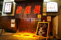 次郎長 焼鳥居酒屋の写真