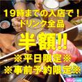 19時までの入店で…閉店までずっとオーダードリンク全品半額!生ビールも269円(税込)!
