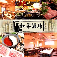 中華料理&火鍋専門 和善酒場 食べ飲み放題の写真