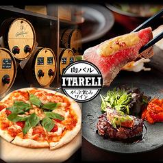 肉バル×がぶ飲みワイン ITARELIの写真