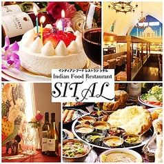 SITAL 三鷹店イメージ