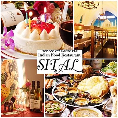 本格インド料理 食べ放題 SITAL ‐シタル‐ 三鷹店