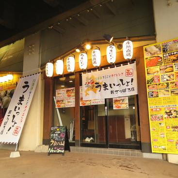北海道まるごとダイニング うまいっしょ! 新さっぽろ店の雰囲気1