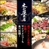 木村屋本店 武蔵新城のおすすめ料理2