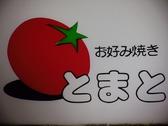 とまと 西広島の雰囲気2