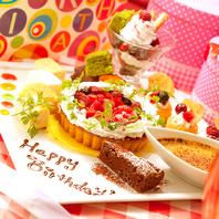 ◆ホールケーキ特典◆誕生日・記念日はサプライズ☆
