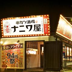 串カツ酒場 ナニワ屋 野々市店の写真