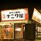串カツ酒場 ナニワ屋 野々市店の画像