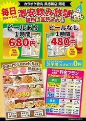 カラオケ 歌丸 具志川店のおすすめ料理1