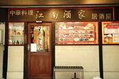 江南酒家 横浜店の詳細
