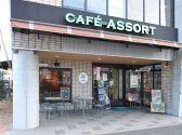 CAFE ASSORT 群馬のグルメ