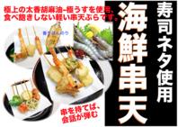 寿司ネタ使用海鮮天ぷら