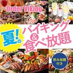 居酒屋 おとずれ 名古屋駅店のおすすめ料理1