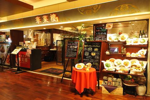 新宿ルミネ1 7階 席数70席 ランチは980円~の定食、ディナーは1,380円~の定食