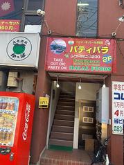 パティバラ 坂戸店の写真