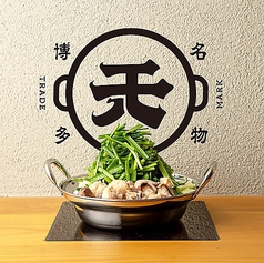 博多 もつ鍋 二代目 楽天地のおすすめ料理1