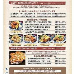 醤麺男のおすすめ料理2