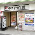 東京スカイツリーライン・東武アーバンパークライン春日部駅東口より徒歩約1分!