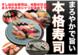 米酢だからまろやかで旨い本格寿司