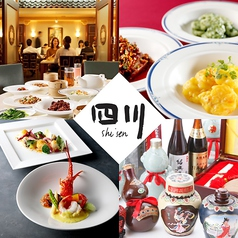中国料理 四川 都ホテル岐阜長良川の写真